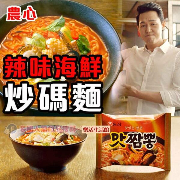韓國 農心辣味海鮮炒碼麵 袋裝 泡麵