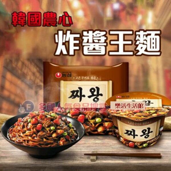 韓國農心炸醬王麵 泡麵拉   樂活生活館