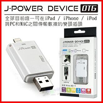 Apple 蘋果 可擴充記憶卡變隨身碟 讀卡機 i-FlashDrive ipad Pro air mini 2 3 4 iPhone6s plus i6+ 5S SE OTG