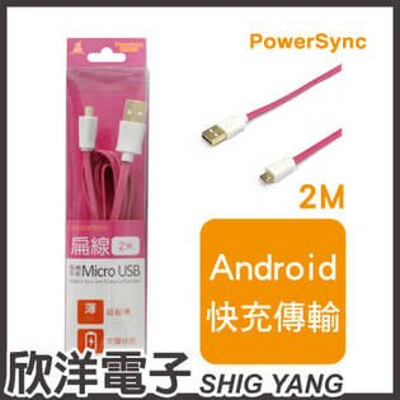 ※ 欣洋電子 ※ 群加科技 USB2.0 AM to Micro USB 高速傳輸充電扁線 / 2M 粉紅 ( USB2-GFMIB22 )  PowerSync包爾星克
