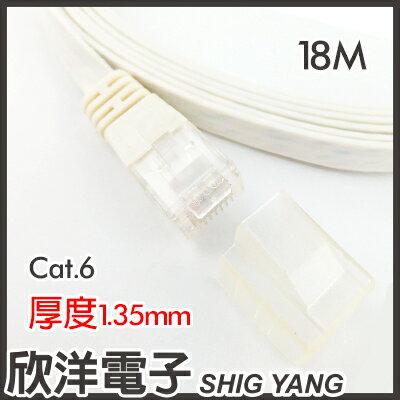 ※ 欣洋電子 ※ WENET Cat.6扁平網路線 18M / 18米 附測試報告 台灣製造(CBL-NET-WNTF-C6_18)