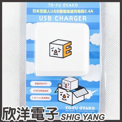 ※ 欣洋電子 ※ TO-FU OYAKO 日本豆腐人USB雙槽高速充電器2.4A (TF-CH003)