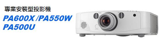 【零利率】NEC PA600X 標準型投影機  ※熱線07-7428010