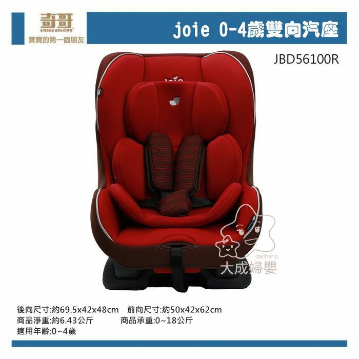 【大成婦嬰】奇哥 Joie 0-4歲 雙向汽座 (紅、藍、黃) 雙向 汽車安全座椅 汽座 0