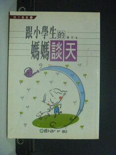 【書寶二手書T8/家庭_GKE】跟小學生的媽媽談天_嶺月/著