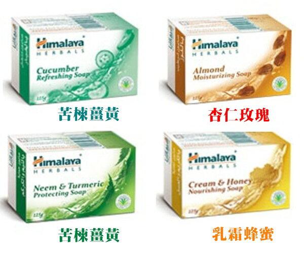 印度 Himalaya 喜馬拉雅 保濕香皂 125g/顆 4種可選◆德瑞健康家◆