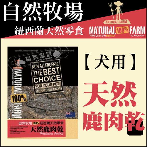 +貓狗樂園+ NATURAL FARM自然牧場【犬用。天然鹿肉乾。140G】305元 - 限時優惠好康折扣