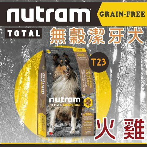 +貓狗樂園+ 紐頓nutram【無穀潔牙犬糧。T23火雞。2.72kg】960元 - 限時優惠好康折扣