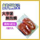 【力奇】鮮滿屋 大亨堡熱狗燒-雞肉+起司 -20元/組(2入) 可超取(D941A02)