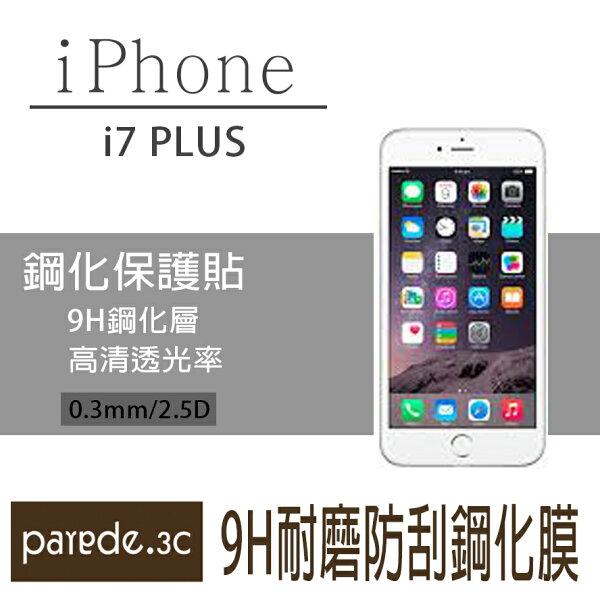 iphone7 plus 5.5吋 鋼化玻璃膜 螢幕保護貼 貼膜 手機螢幕貼 保護貼【Parade.3C派瑞德】