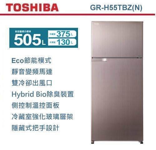 【佳麗寶】-(TOSHIBA)505L二門變頻電冰箱GR-H55TBZ(N)