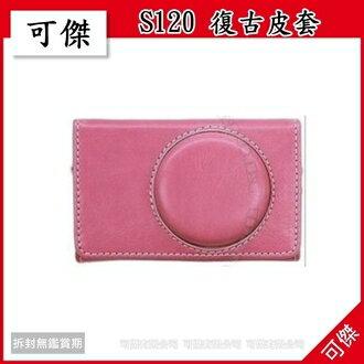 可傑 PowerShot S120 皮質 粉紅色 高質感 皮套 相機包 附贈手腕帶 另有其他顏色