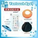 【藍海小舖】海思 Yantouch Eye1 智慧聲光藍芽喇叭 超值配件組 (只限加購) 內含:遙控器1入+絨布套1入+機身保護套1入