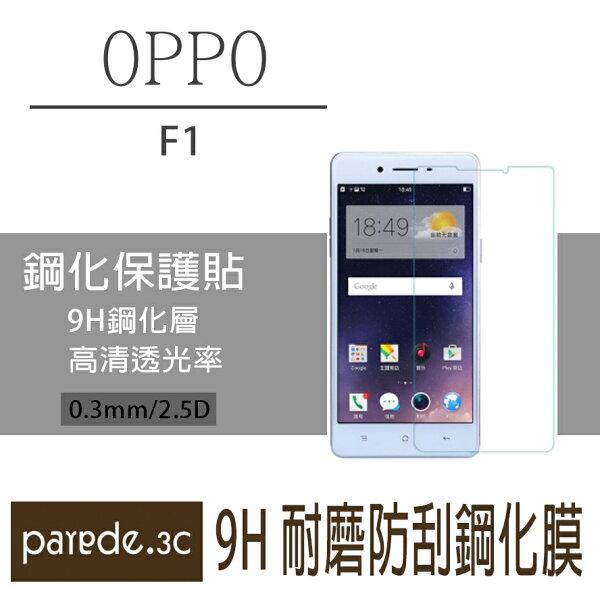 OPPO F1 9H鋼化玻璃膜 螢幕保護貼 貼膜 手機螢幕貼 保護貼【Parade.3C派瑞德】