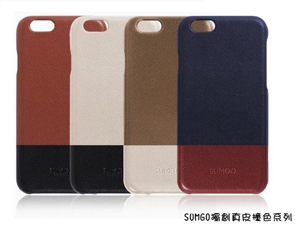 iPhone 6 6S Plus SE 4.7吋/5.5吋 SESUMGO 義大利真皮手工撞色手機保護殼 手機殼 保護套 背殼 被蓋