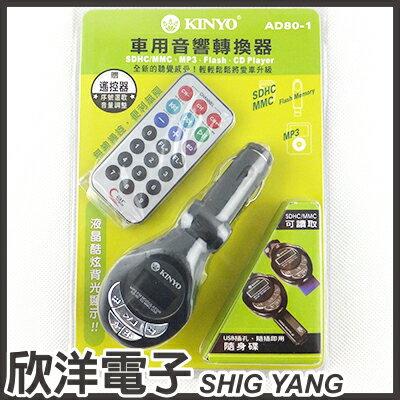 ※ 欣洋電子 ※ KINYO 車用無線MP3轉換器 車用MP3轉換器 遙控器附電池 (AD80-1)