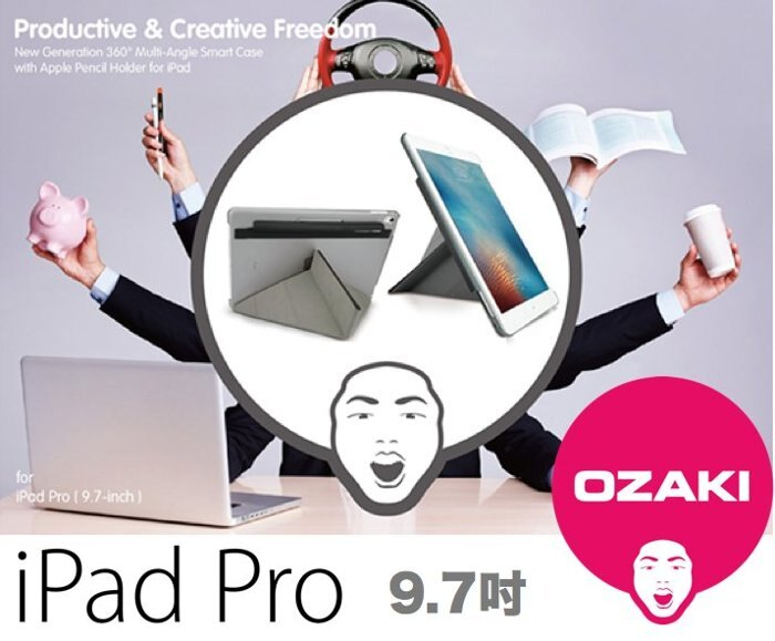 Ozaki O!coat Slim-Y iPad Pro 9.7吋 多角度 智慧型 保護套(可放Apple Pencil
