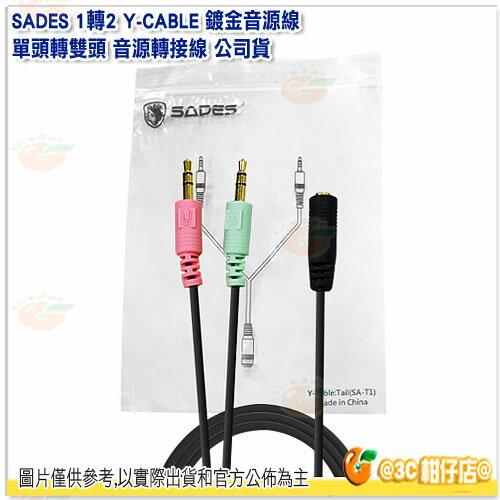 賽德斯 SADES 1轉2 Y-CABLE 鍍金音源線 單頭轉雙頭 音源轉接線 公司貨