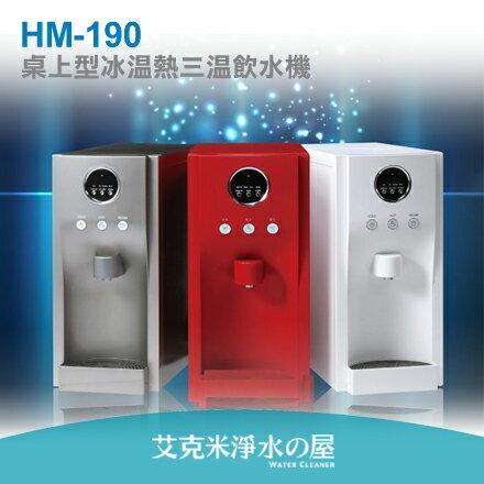 豪星HM-190 冰溫熱三溫 桌上型飲水機 ★免費到府安裝