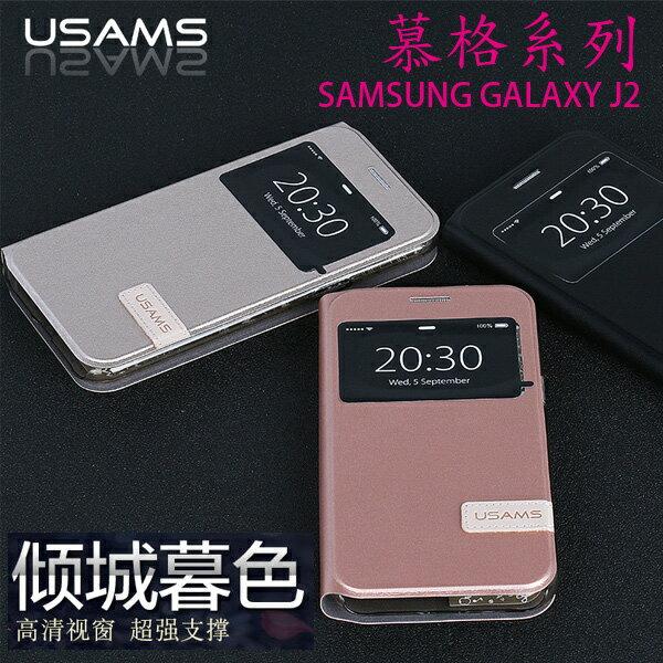 ~USAMS~Samsung Galaxy J2 慕格 視窗側翻皮套