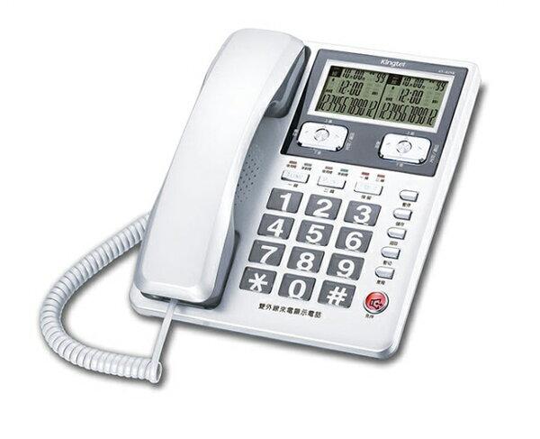 Kingtel 西陵 雙外線來電顯示有線電話機KT-8298