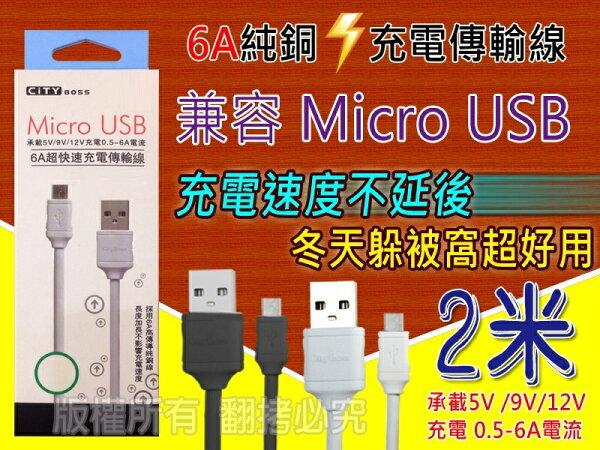 2米 Micro USB 6A超快速充電傳輸線 高傳導純銅線芯 急速快充 支援 5V/9V/12V 0.5-6A電流 電源資料傳輸數據線/安卓Android/ASUS/SONY/TIS購物館