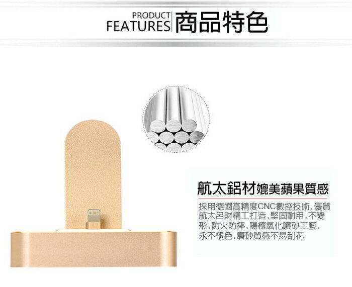 【COTEetCI]Apple iPhone 8pin BASE8 鋁合金充電座/充電器/傳輸/支架/三合一功能 6