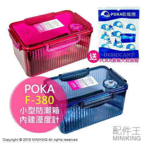 【配件王】藍/桃 現貨 送大乾燥劑 POKA F-380 小型 防潮箱 防潮盒 溼度計 相機 鏡頭 除濕 另F-580