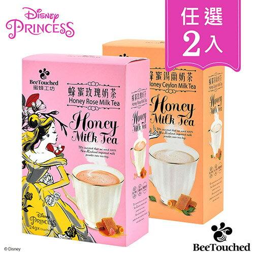 蜜蜂工坊-迪士尼公主系列奶茶(任選2入) ❤口味有蜂蜜玫瑰奶茶、蜂蜜抹綠奶茶、蜂蜜錫蘭奶茶、蜂蜜烏龍奶茶❤ 送 聖誕分享杯 2