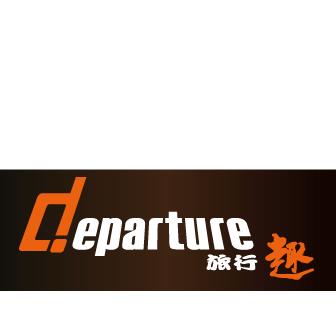 departure 旅行趣