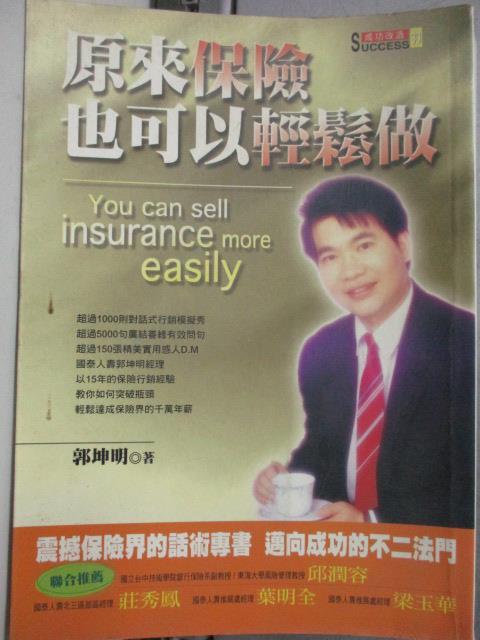 ~書寶 書T1/行銷_HRW~原來保險也 輕鬆做_ 500元_郭坤明 ~  好康折扣