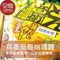 異國泡麵大賞推薦【即期特價】日本泡麵 日清兵衛咖哩烏龍(新口味上市)