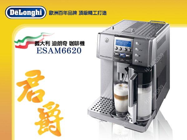 快樂屋♪  DeLonghi【義大利製迪朗奇】ESAM6620 君爵型 全自動咖啡機.義式咖啡機 可詢優惠價