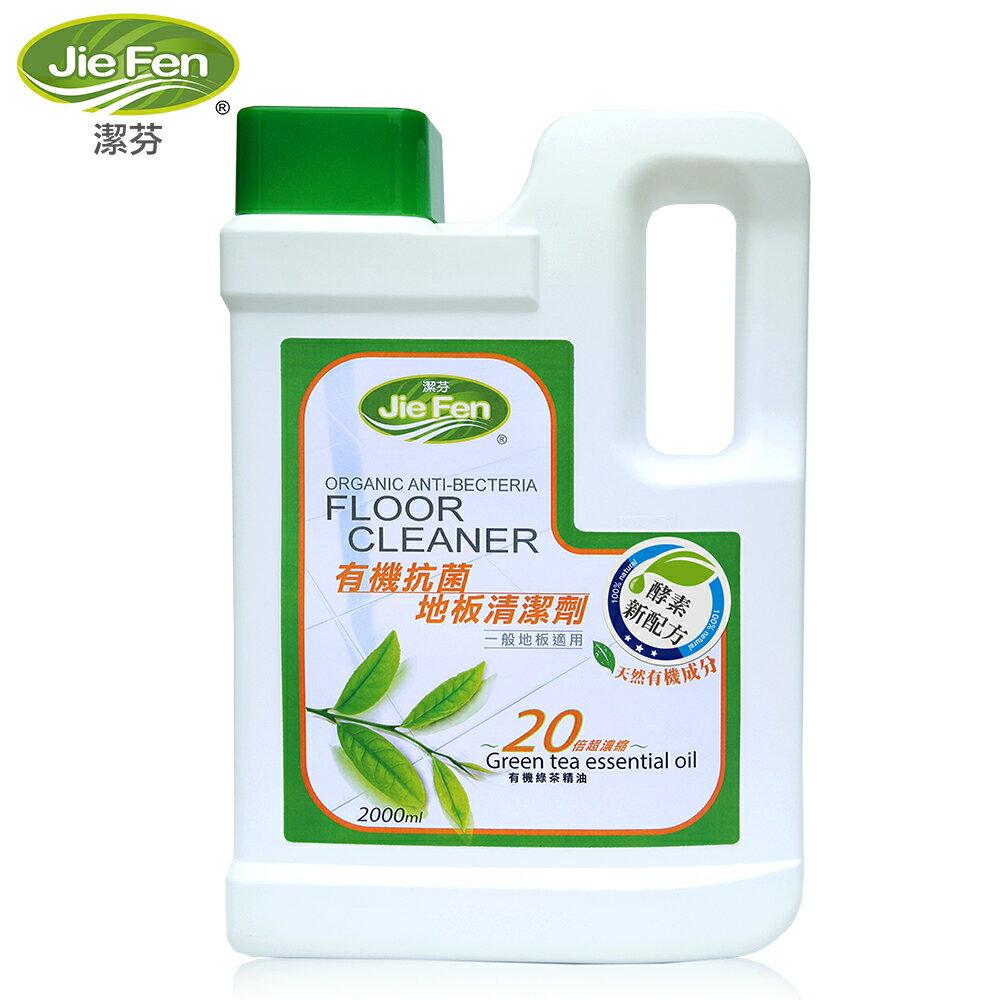 『121婦嬰用品館』潔芬 酵素地板清潔劑(綠茶) - 2000ml 0