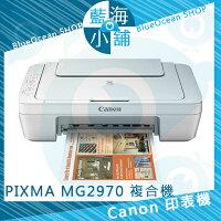 Canon佳能到Canon 佳能 PIXMA MG2970 無線多功能相片複合機∥三合一多功能快速輸出,事務最佳幫手∥日本製墨水,印出專業高品質∥