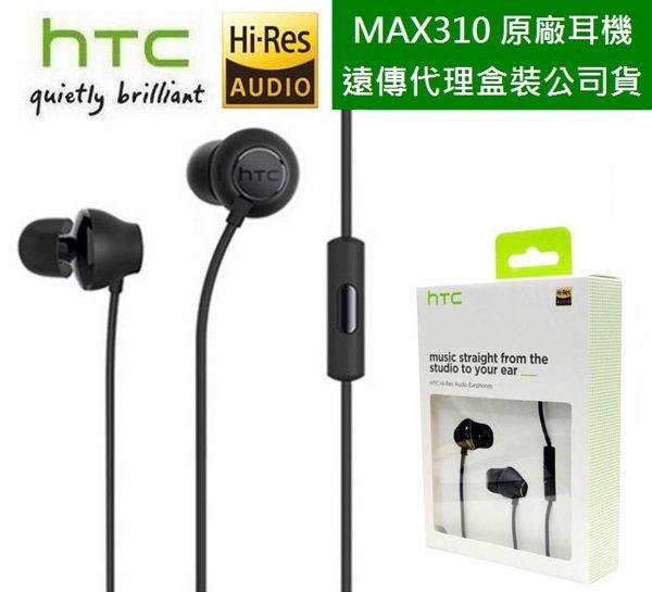 【遠傳盒裝公司貨】HTC MAX 310【原廠耳機 Hi-Res】HTC 10 M7 M8 E8 M9 X9 E9 E9+ M9+ A9 M10 Butterfly