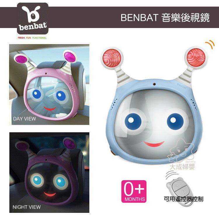 【大成婦嬰】Benbat 音樂 後視鏡(BE00703) 監察鏡 可遙控 2