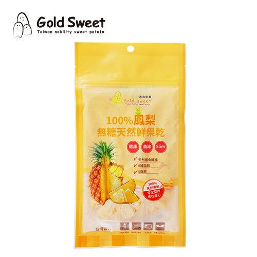 黃金甜蜜-100%鳳梨無糖天然鮮果乾(80g/包)