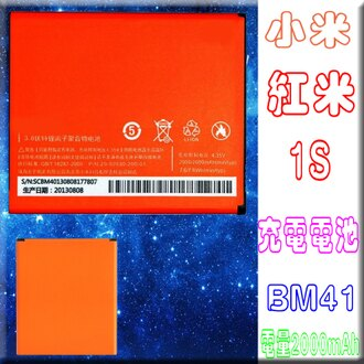 通用配件 小米 MIUI 紅米 1S 2000mAh 全新 充電電池 電池型號BM41 鋰電池 類原廠公司貨