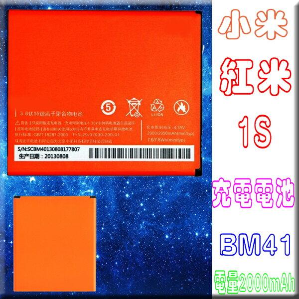 通用配件 小米 MIUI 紅米 1S 2000mAh 全新 充電電池 電池型號 BM41 鋰電池
