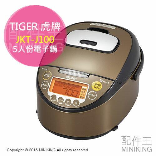 【配件王】日本代購 一年保 TIGER 虎牌 JKT-J100 電子鍋 IH電鍋 3層構造 5人份