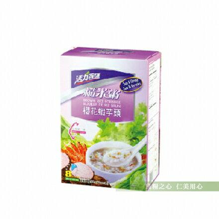 活力百匯 櫻花蝦芋頭糙米粥(6包/盒)
