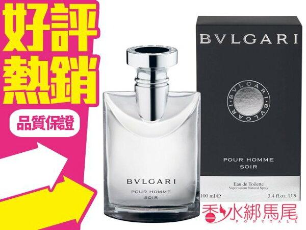 ◐香水綁馬尾◐ BVLGARI Soir 寶格麗 大吉嶺夜香 男性淡香水 香水空瓶分裝 5ML