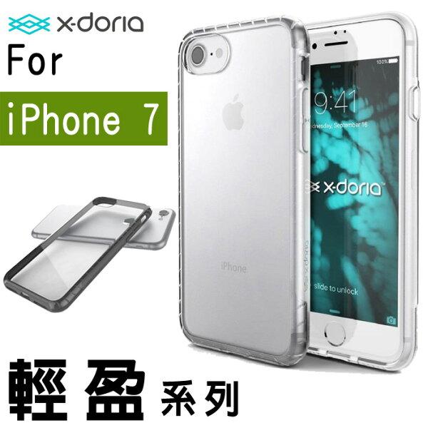 X-Doria Defense SCENE 輕盈系列 4.7吋 iPhone 7/i7 防摔減震 手機殼 保護套 手機套 保護殼/透明