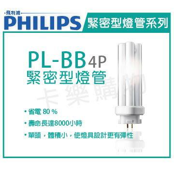 PHILIPS飛利浦 PL-BB 27W 865 4P 緊密型燈管 _ PH170081