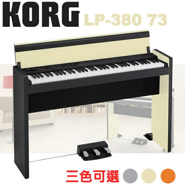 【非凡樂器】KORG LP-380 73 三色可選『73鍵嬌小時尚數位電鋼琴』台灣公司貨保固