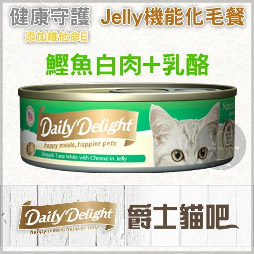 +貓狗樂園+ Daily Delight Jelly|爵士貓吧。機能化毛餐。主食貓罐。鰹魚白肉+乳酪。80g|$45--單罐 0