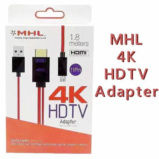 【4K HDMI USB線】三星 Samsung Galaxy Note 4/3/2/S5/S4/S3 HDMI轉接器/影音傳輸視訊線/支援4K輸出/11Pin