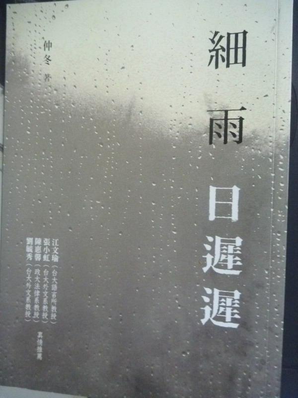 ~書寶 書T6/一般小說_JQW~細雨日遲遲_仲冬 ~  好康折扣