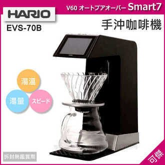 可傑  日本進口 HARIO  SMART7 智慧手沖咖啡機  EVS-70B   V60 SMART 7  咖啡機   行家熱銷商品!